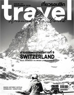 นิตยสารเที่ยวรอบโลก ฉ.411 พ.ย 59