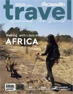 นิตยสารเที่ยวรอบโลก ฉ.412 ธ.ค 59