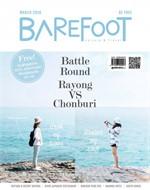 นิตยสาร BAREFOOT ฉ.077 มี.ค 59