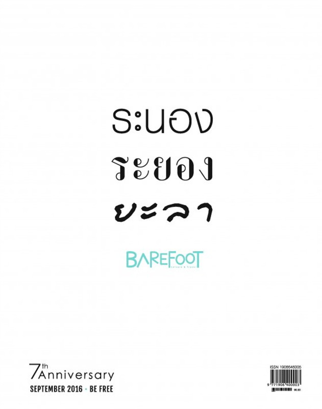 นิตยสาร BAREFOOT ฉ.083 ก.ย 59