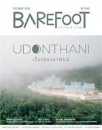 นิตยสาร BAREFOOT ฉ.084 ต.ค 59