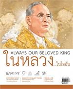 นิตยสาร BAREFOOT ฉ.085 พ.ย 59