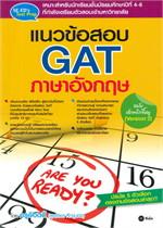 แนวข้อสอบ GATภาษาอังกฤษ ฉ.เล็กพริก V.2