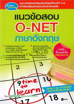 แนวข้อสอบ O-NET ภาษาอังกฤษ ฉ.จิ๋วแต่ V.2