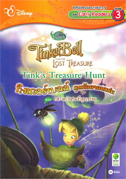 Tink's Treasure Hunt กระจกวิเศษที่สูญหาย