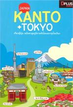 Kanto+Tokyo เที่ยวญี่ปุ่น ฉ.ตะลุยภูมิภาค