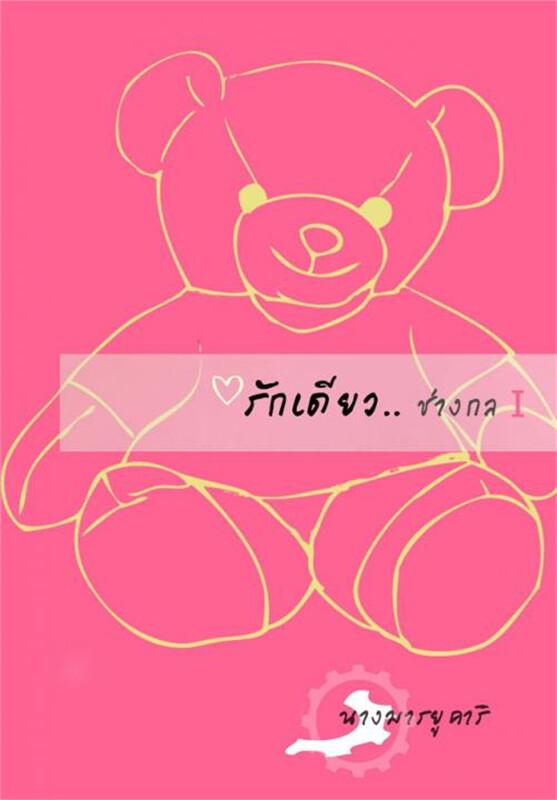 รักเดียว.. ช่างกล เล่ม1