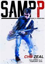 นิตยสาร SAMPP ฉ.03 ก.พ 59 (ฟรี)