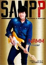 นิตยสาร SAMPP ฉ.07 มิ.ย 59 (ฟรี)