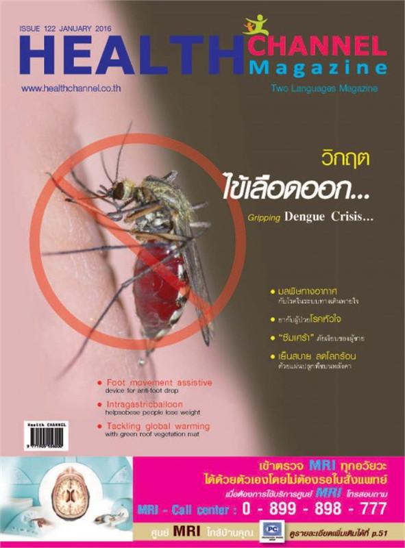 Health Channel Magazine ฉ.122 ม.ค 59(ฟรี
