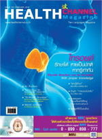 Health Channel Magazine ฉ.123 ก.พ 59(ฟรี