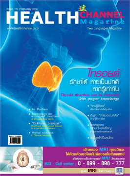 Health Channel Magazine ฉ.123 ก.พ 59(ฟรี