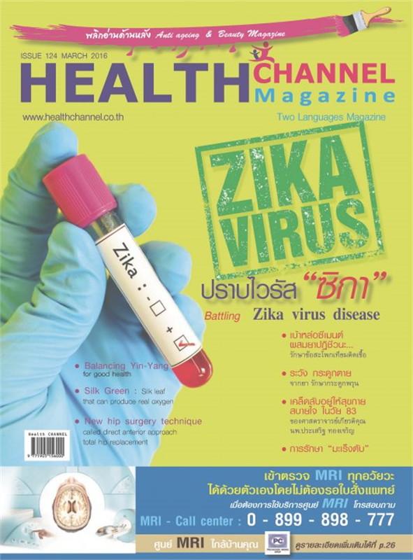 Health Channel Magazine ฉ.124มี.ค 59(ฟรี