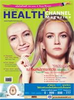 Health Channel Magazine ฉ.125 เม.ย59(ฟรี