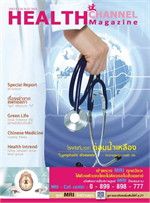 Health Channel Magazine ฉ.126 พ.ค 59(ฟรี