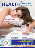Health Channel Magazine ฉ.127 มิ.ย59(ฟรี