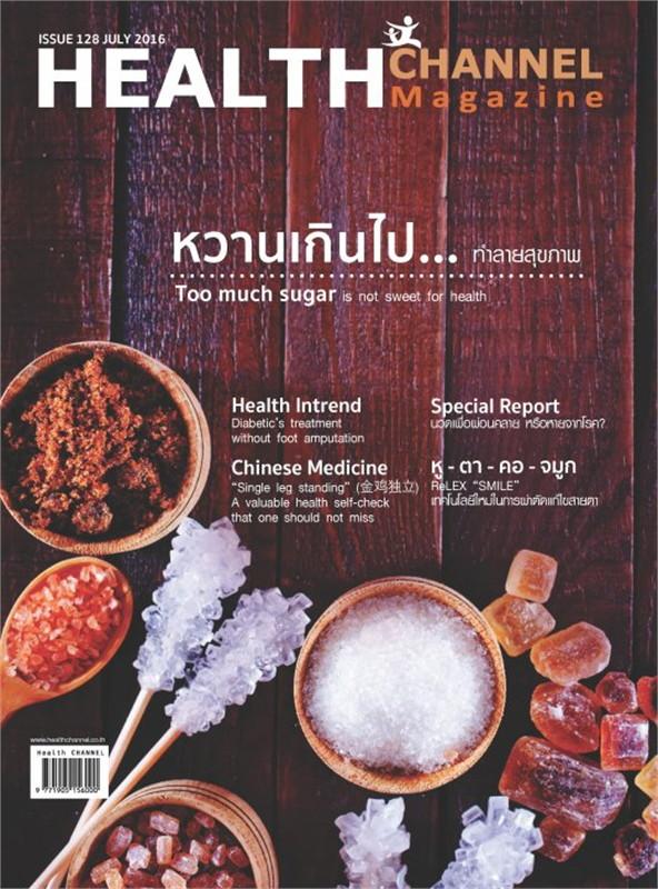 Health Channel Magazine ฉ.128 ก.ค 59(ฟรี