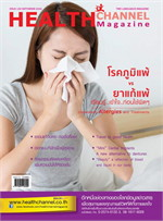 Health Channel Magazine ฉ.130 ก.ย 59(ฟรี