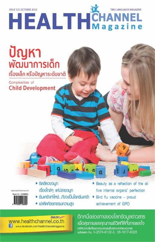Health Channel Magazine ฉ.131 ต.ค 59(ฟรี