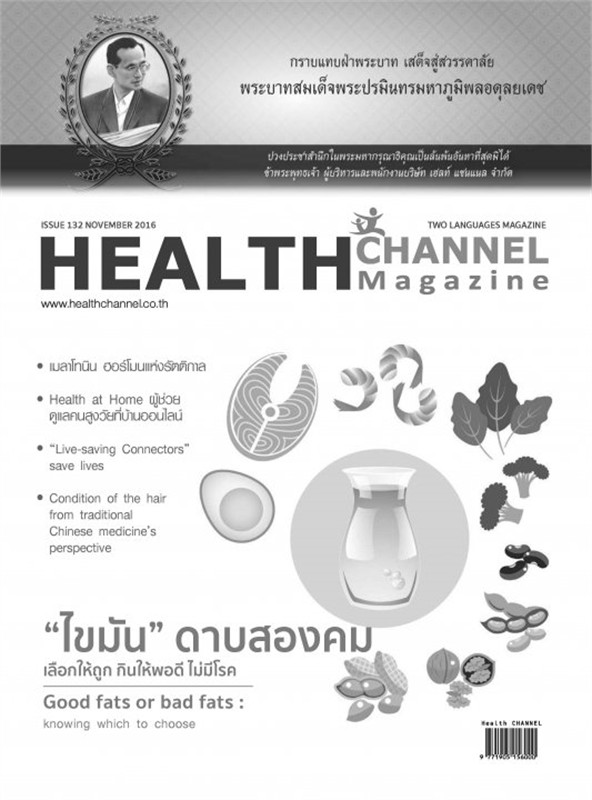 Health Channel Magazine ฉ.132 พ.ย 59(ฟรี