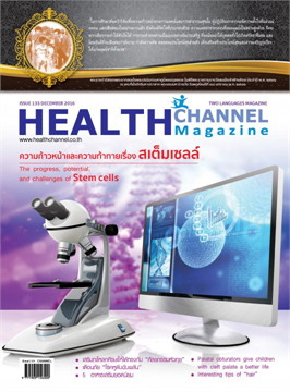 Health Channel Magazine ฉ.133 ธ.ค 59(ฟรี