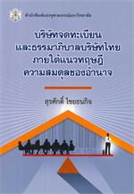 บริษัทจดทะเบียนและธรรมาภิบาลบริษัทไทยภาย