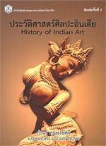 ประวัติศาสตร์ศิลปะอินเดีย