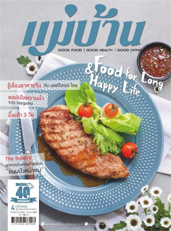 นิตยสารแม่บ้าน ฉบับมกราคม 2559