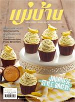 นิตยสารแม่บ้าน ฉบับกุมภาพันธ์ 2559