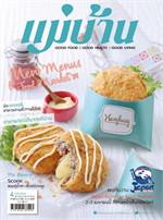 นิตยสารแม่บ้าน ฉบับมีนาคม 2559