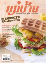นิตยสารแม่บ้าน ฉบับเมษายน 2559