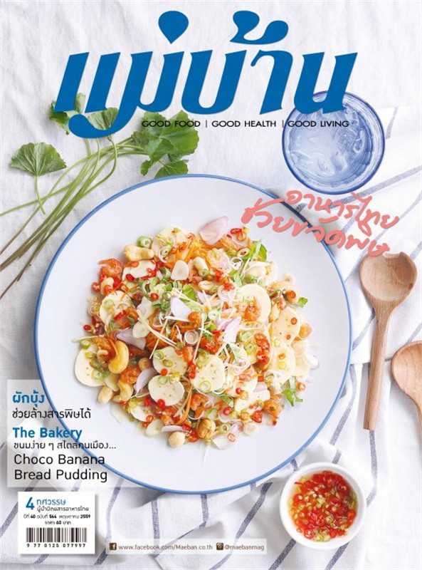 นิตยสารแม่บ้าน ฉบับพฤษภาคม 2559