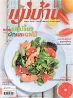 นิตยสารแม่บ้าน ฉบับมิถุนายน 2559