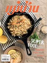 นิตยสารแม่บ้าน ฉบับสิงหาคม 2559