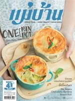 นิตยสารแม่บ้าน ฉบับกันยายน 2559