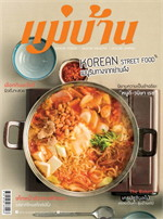 นิตยสารแม่บ้าน ฉบับตุลาคม 2559
