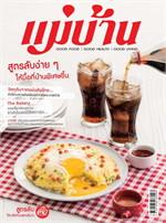 นิตยสารแม่บ้าน ฉบับธันวาคม 2559