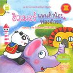 ฮิวเมอร์แพนด้าน้อยท่องตำรา (Thai - Eng)