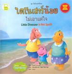 ไดโนเสาร์น้อยไม่เอาแต่ใจ (Thai - Eng)