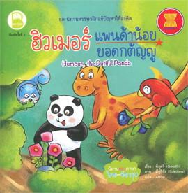 ฮิวเมอร์แพนด้าน้อยยอดกตัญญู (Thai - Eng)