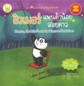 ฮิวเมอร์แพนด้าน้อยสอยดาว (Thai - Eng)