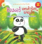 ฮิวเมอร์แพนด้าน้อยผจญภัย (Thai - Eng )