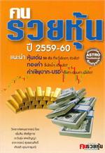 คนรวยหุ้น 2559 - 60