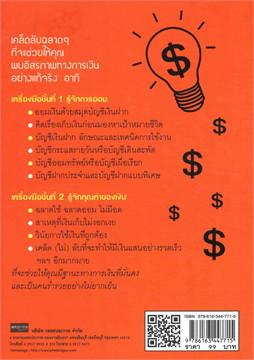 เทคนิคการใช้เงินอย่างชาญฉลาด พ.2