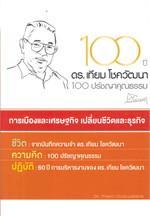 100 ปีดร.เทียม โชควัฒนา 100ปรัชญาคุณธรรม