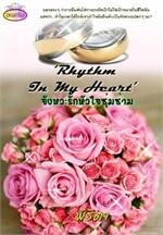 Rhythm In My Heart จังหวะรักหัวใจฯ