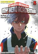 My Hero Academia มายฮีโร่อคาเดเมีย ล.5(ก