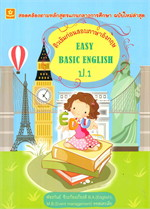 Easy Basic English ป.1
