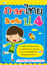 ภาษาไทย สำหรับ ป.4