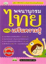 พจนานุกรมไทย ฉบับเสริมความรู้